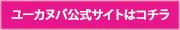 ユーカヌバ公式サイトはコチラ