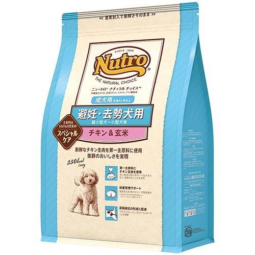 避妊・去勢用 超小型~小型成用 成犬用 チキン&玄米