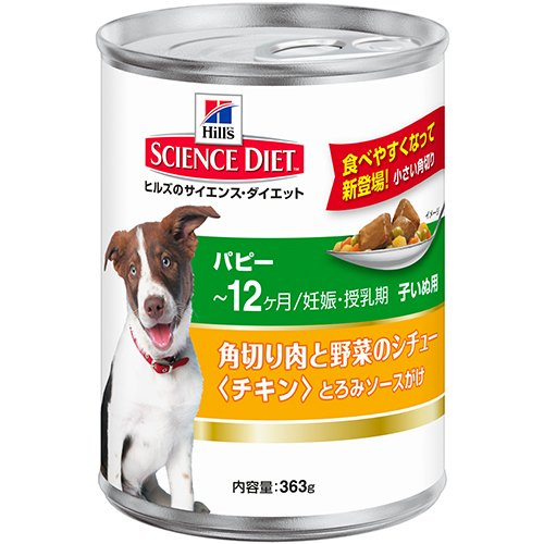 パピー 缶