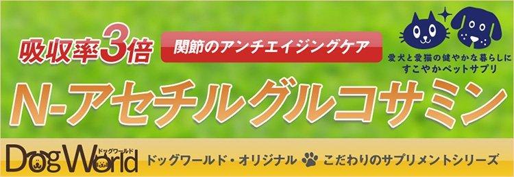 犬猫用N-アセチルグルコサミンサプリメント