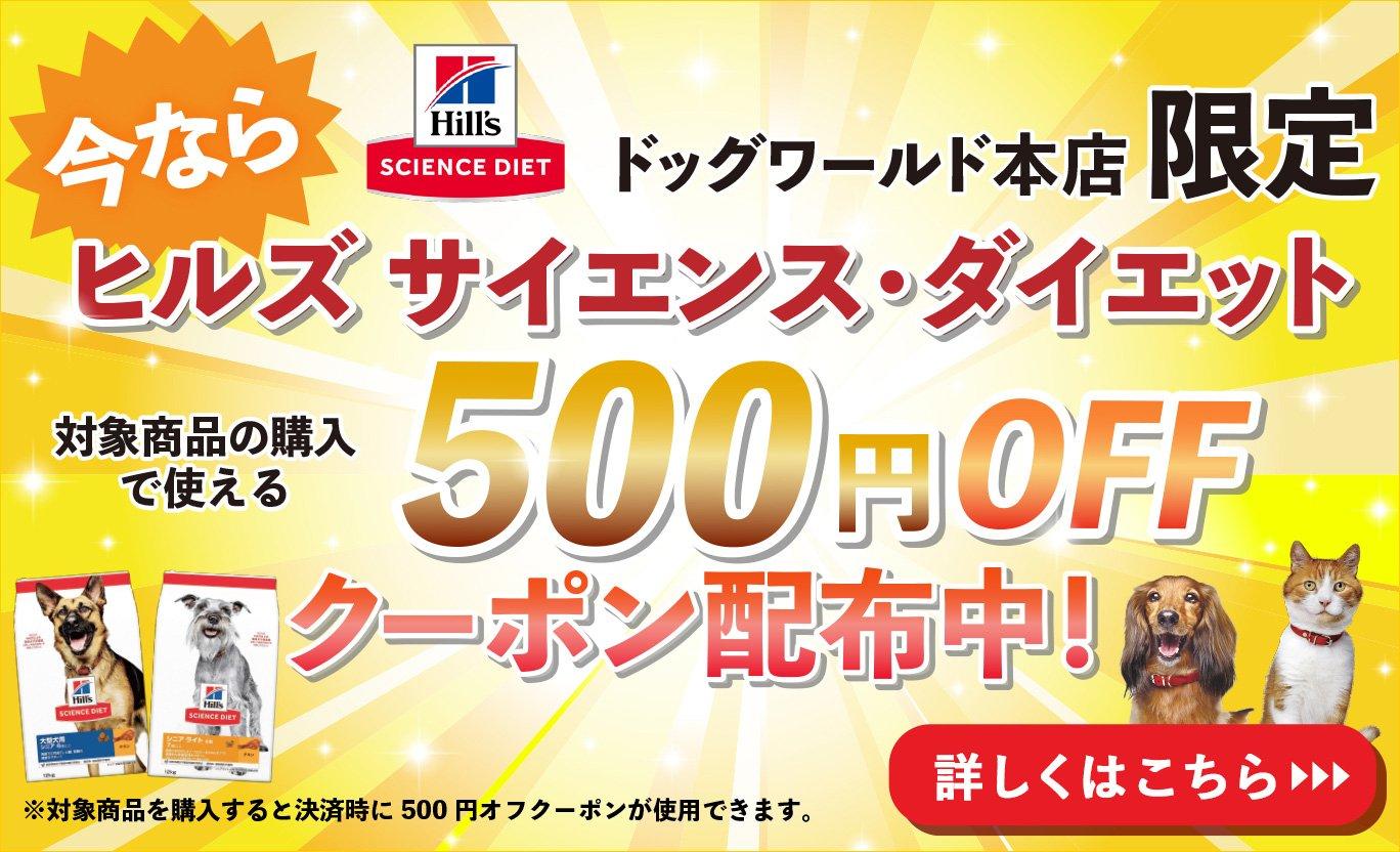 サイエンスダイエット500円オフクーポン