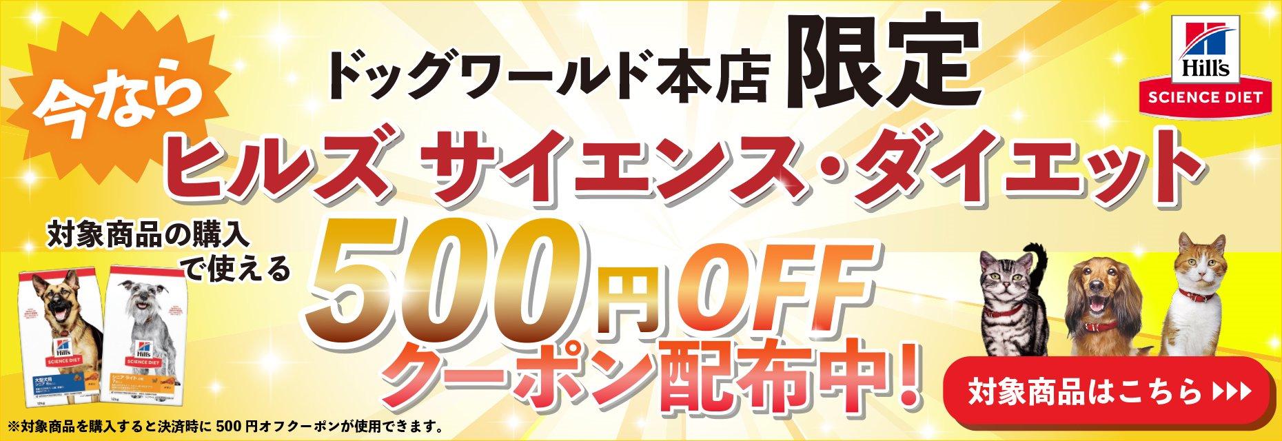 サイエンス・ダイエット500円クーポン