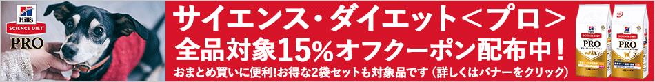 サイエンスダイエットプロ15%オフクーポン