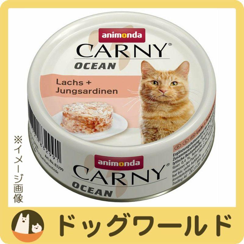 アニモンダ 猫用 サーモンとサーディン 缶